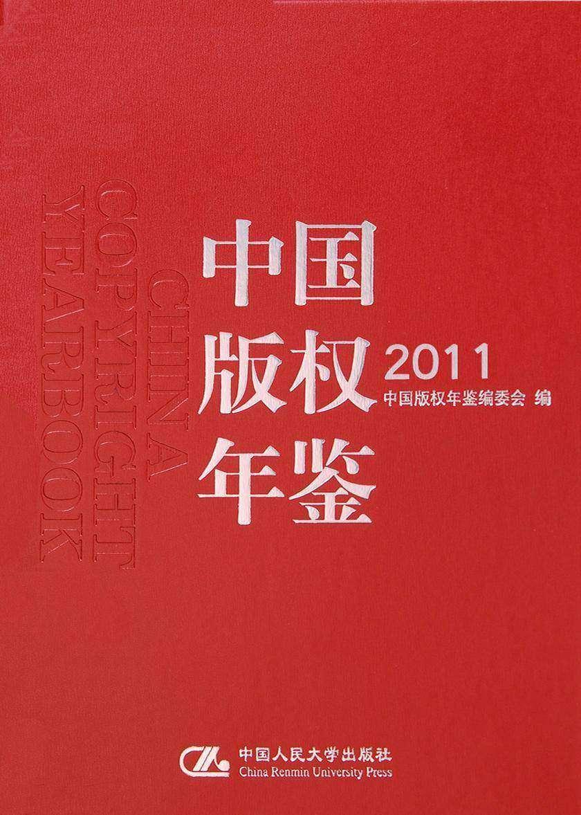中国版权年鉴 2011(总第三卷)