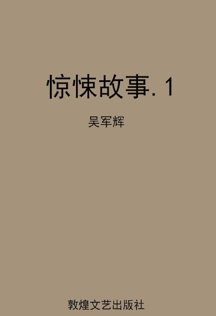 惊悚故事.1