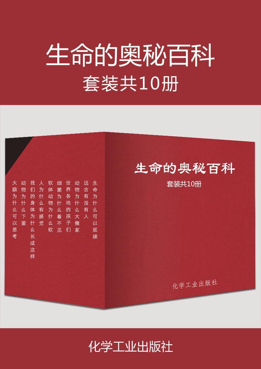 生命的奥秘百科(套装共10册)