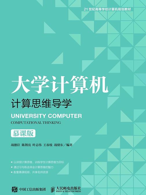 大学计算机——计算思维导学
