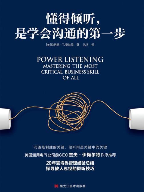 懂得倾听,是学会沟通的第一步
