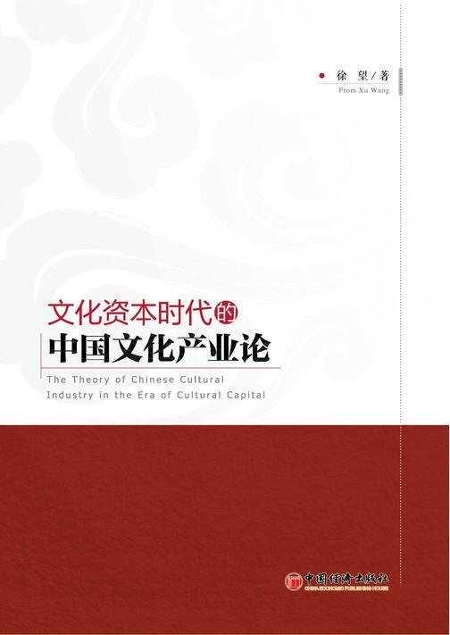 文化资本时代的中国文化产业论