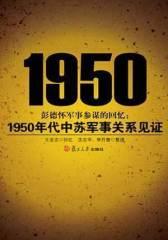 1950年代中苏军事关系见证(试读本)