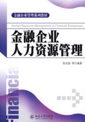 金融企业人力资源管理(仅适用PC阅读)