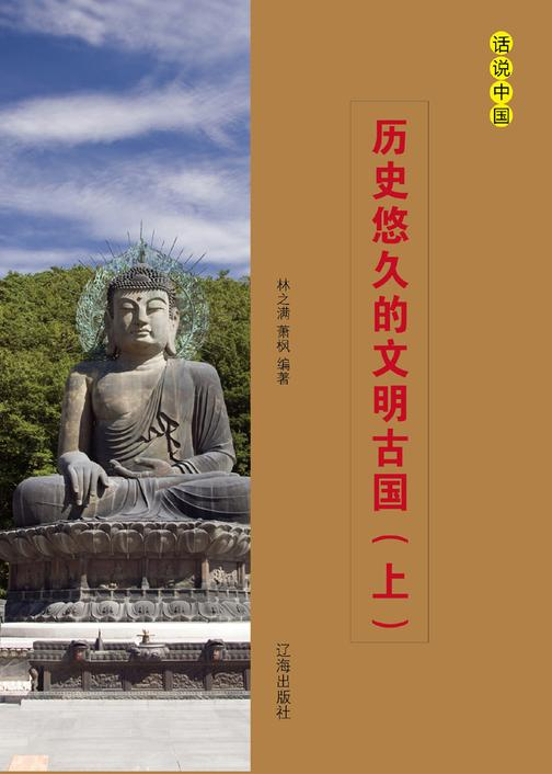 历史悠久的文明古国(上)