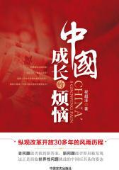 中国成长的烦恼(试读本)