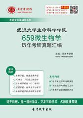 武汉大学生命科学学院659微生物学历年考研真题汇编