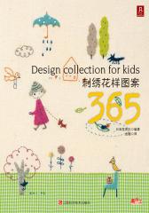 刺绣花样图案365(试读本)