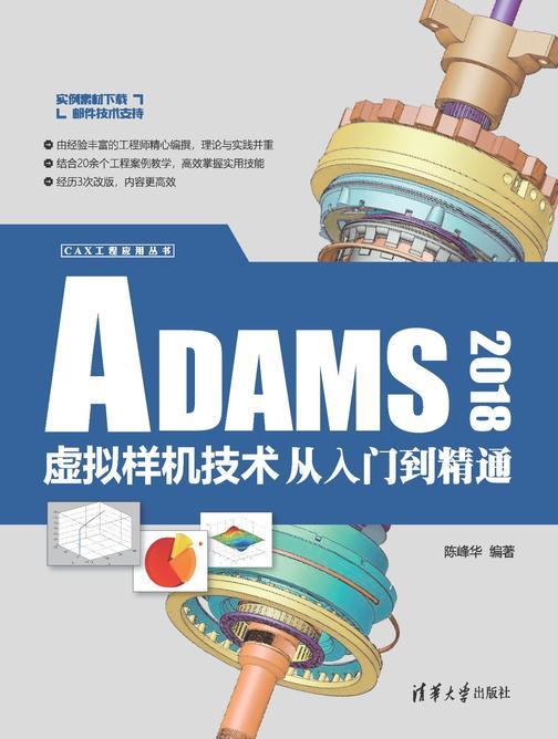 ADAMS 2018虚拟样机技术从入门到精通