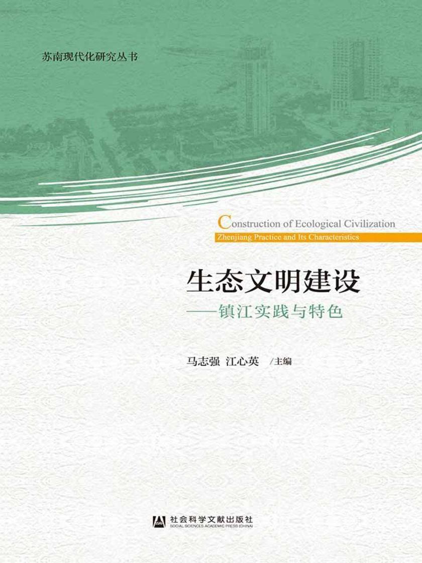 生态文明建设:镇江实践与特色