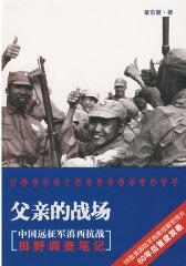 父亲的战场(中国远征军滇西抗战田野调查笔记)(试读本)