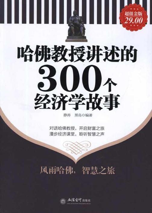 哈佛教授讲述的300个经济学故事:超值金版