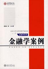 金融学案例(仅适用PC阅读)