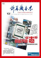 计算机世界 周刊 2012年13期(电子杂志)(仅适用PC阅读)