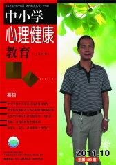 中小学心理健康教育 月刊 2011年10期(电子杂志)(仅适用PC阅读)