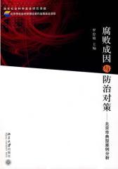 腐败成因与防治对策(仅适用PC阅读)
