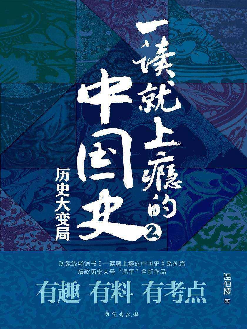 一读就上瘾的中国史2(当当独家首发,贯通2579个历史知识点)