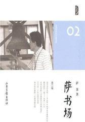 萨书场(第二辑)(试读本)