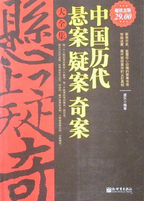 中国历代悬案疑案奇案大全集