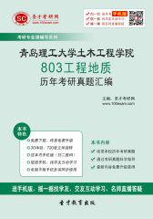 青岛理工大学土木工程学院803工程地质历年考研真题汇编