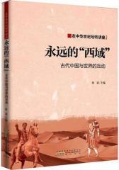 """永远的""""西域""""——古代中国与世界的互动(试读本)"""