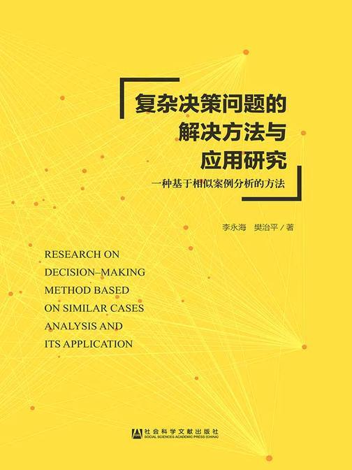 复杂决策问题的解决方法与应用研究:一种基于相似案例分析的方法