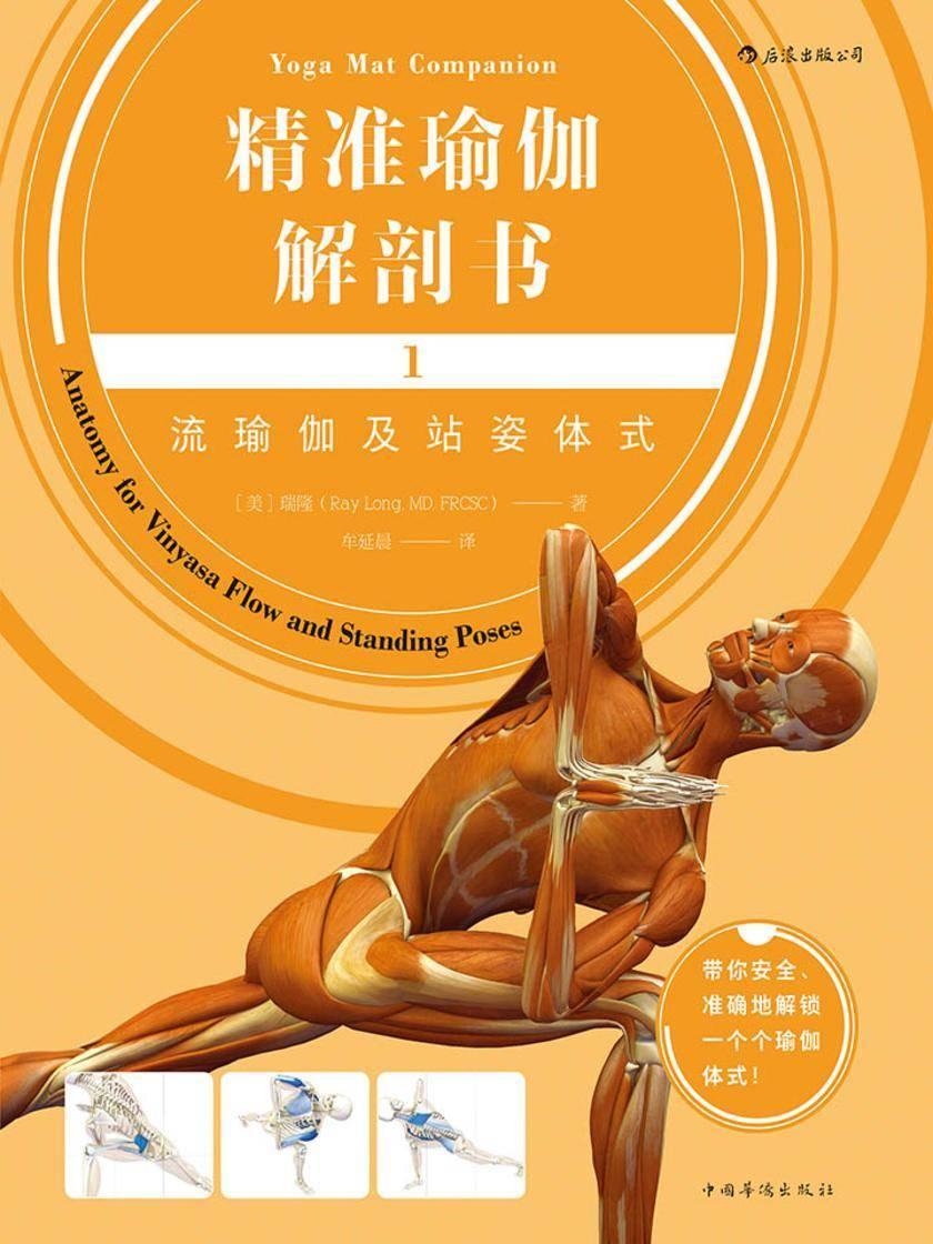 精准瑜伽解剖书1:流瑜伽及站姿体式(跟随Banhda Yoga创始人瑞隆一起安全、准确地解锁一个个瑜伽体式。)