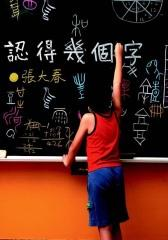 认得几个字(借用孩子的视角观察中国字。对于认字这件事,我们往往想得太简单。)