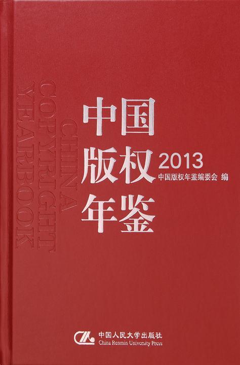 中国版权年鉴 2013(总第五卷)