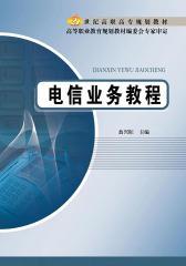 电信业务教程