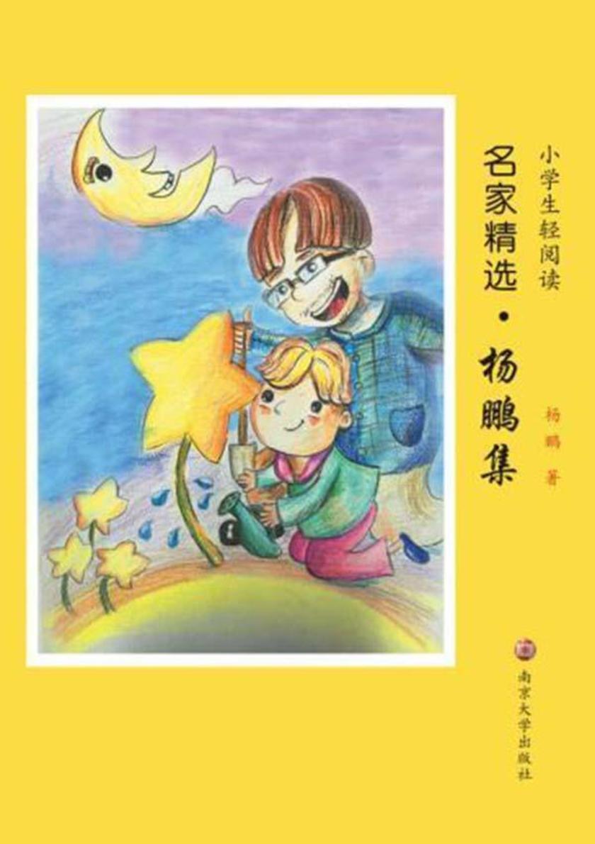小学生轻阅读名家精选:杨鹏集