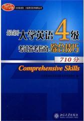 大学英语四级考试备考指南:综合技巧(仅适用PC阅读)