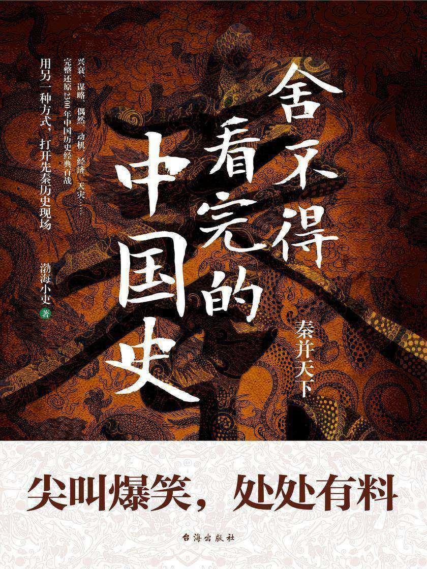 舍不得看完的中国史