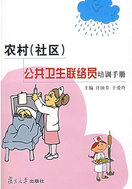 农村(社区)公共卫生联络员培训手册