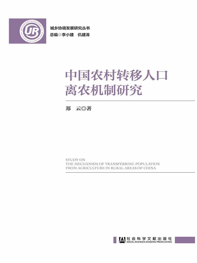 中国农村转移人口离农机制研究