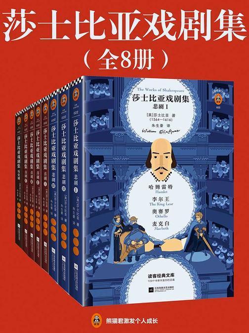 莎士比亚戏剧集(共8册)