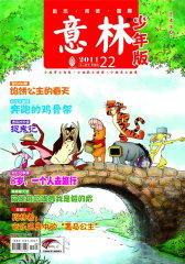 意林·少年版 半月刊 2011年22期(电子杂志)(仅适用PC阅读)