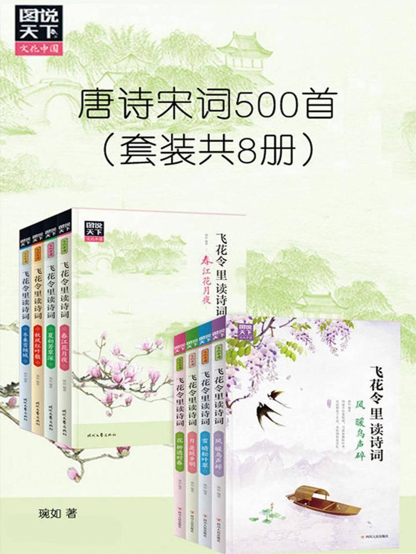 唐诗宋词500首(套装共8册)