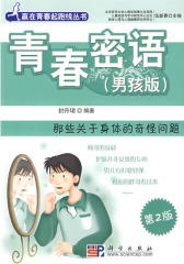 青春密语(男孩版):那些关于身体的奇怪问题(试读本)