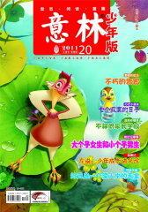 意林·少年版 半月刊 2011年20期(电子杂志)(仅适用PC阅读)