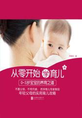从零开始学育儿:0-3岁宝宝的育儿之道