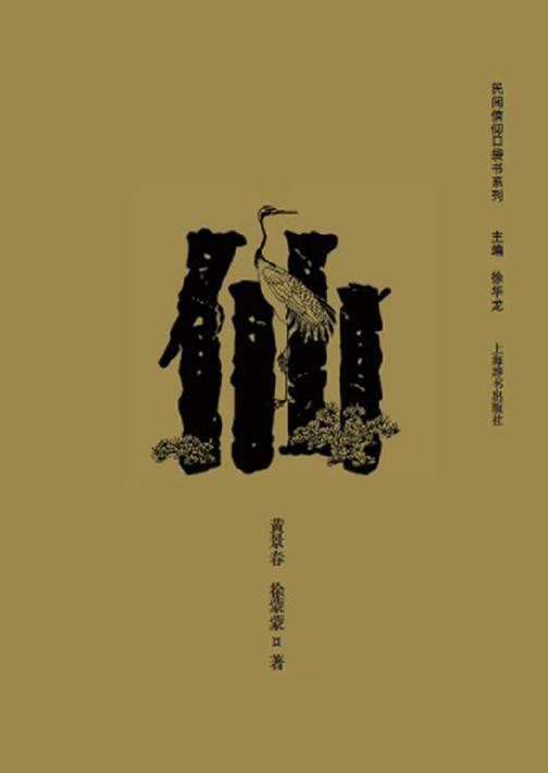 民间信仰口袋书系列——仙