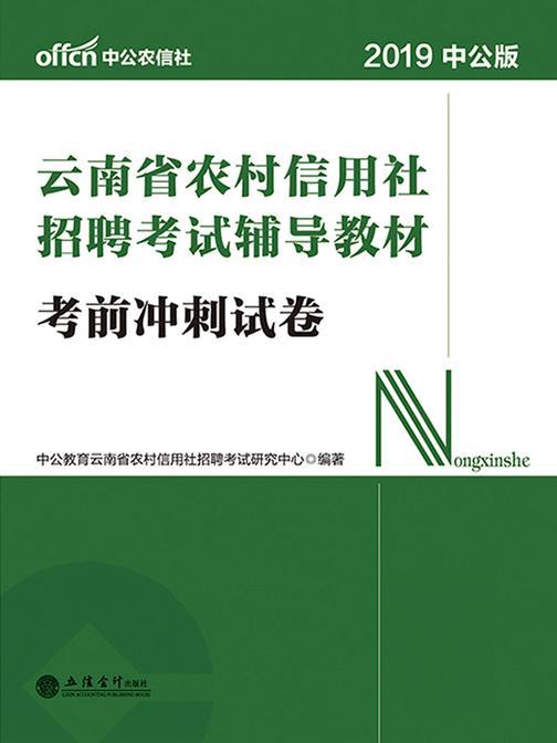 中公2019云南省农村信用社招聘考试辅导教材考前冲刺试卷