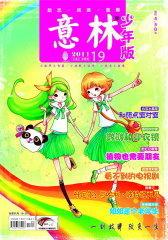 意林·少年版 半月刊 2011年19期(电子杂志)(仅适用PC阅读)