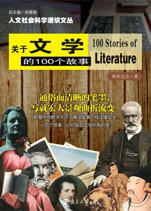 关于文学的100个故事