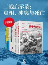 二战启示录:真相、冲突与死亡(共9册)