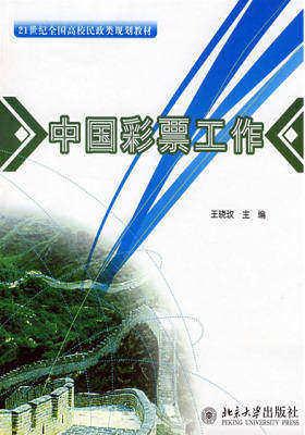 21世纪全国高校民政类规划教材·中国彩票工作
