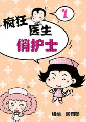 疯狂医生俏护士01(试读本)