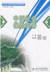 中国社会保险实务