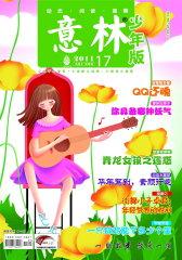意林·少年版 半月刊 2011年17期(电子杂志)(仅适用PC阅读)